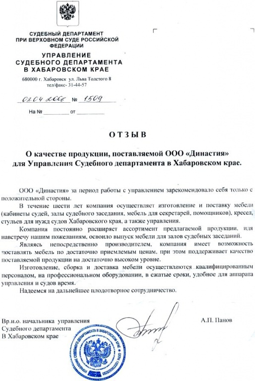 Судебный Департамент Хабаровского края