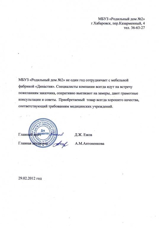 """МБУЗ """"Родильный дом № 2"""""""