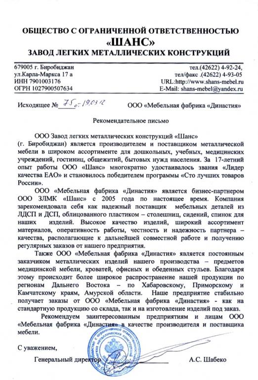 """ООО """"Шанс — Завод легких металлических конструкций"""""""