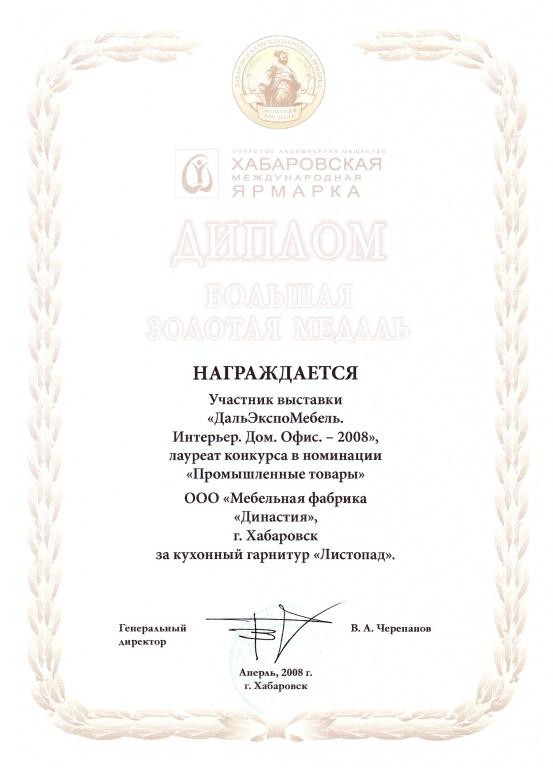 Большая золотая медаль 2008