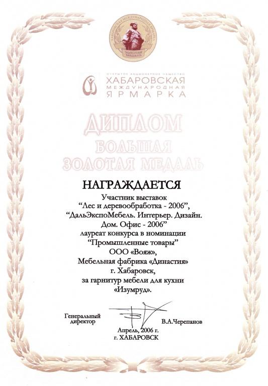 Большая золотая медаль 2006