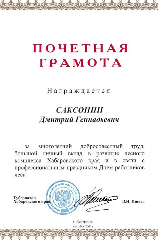 Почетная грамота от Ишаева В.И.