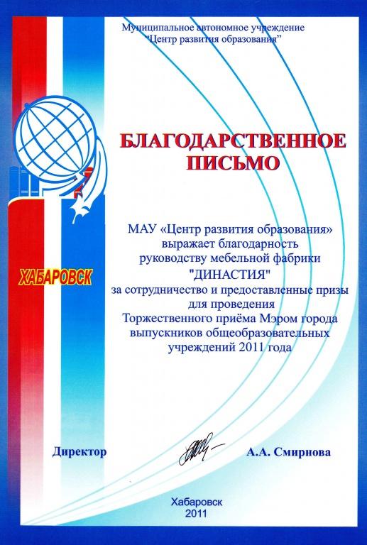 """МАУ """"Центр развития образования"""""""