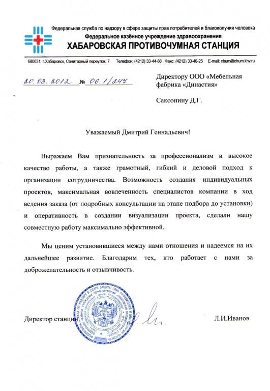 Хабаровская Противочумная станция