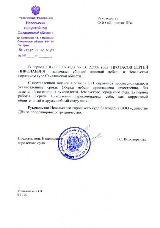 Невельской Городской Суд Сахалинской обл.