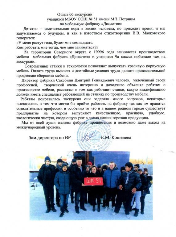 МБОУ СОШ № 51 имени М.З. Петрицы