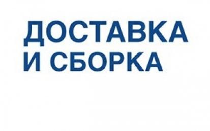ДОСТАВКА, СБОРКА